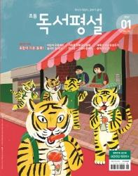초등독서평설(2020년 1월호)