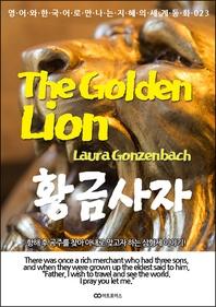 The Golden Lion (황금사자): 영어와 한국어로 만나는 지혜의 세계동화 023