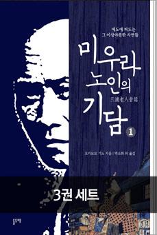 [세트] 미우라 노인의 기담 (전3권)