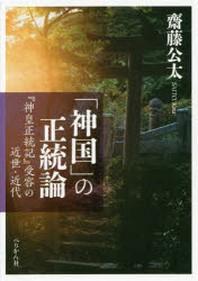 「神國」の正統論 「神皇正統記」受容の近世.近代