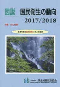 圖說國民衛生の動向 2017/2018