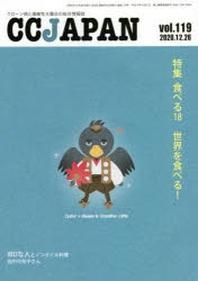 CC JAPAN クロ-ン病と潰瘍性大腸炎の總合情報誌 VOL.119
