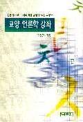 교양 언론학 강좌