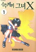 수수께끼 그녀 X. 1