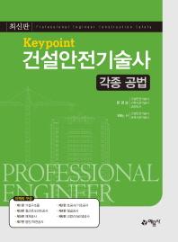 건설안전기술사 각종 공법(2018)(Key Point)