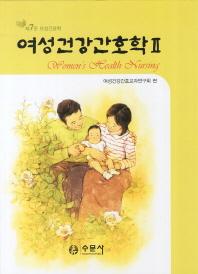 여성건강간호학. 2(모성간호학)(7판)(양장본 HardCover) #