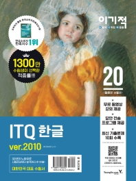 ITQ 한글 ver. 2010(2020)(이기적)(스프링)