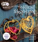 아름다운 와이어 공예(CD1장포함)
