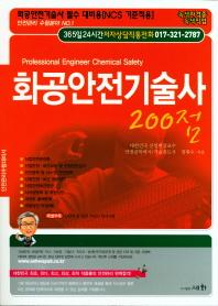 화공안전기술사 200점(2018)(NCS 기준 적용)