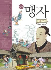 맹자(만화)(서울대선정 인문고전 50선 39)