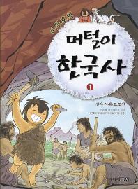 머털이 한국사. 1: 선사시대 고조선(이두호의)