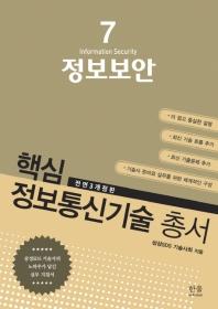 정보보안(전면개정판 3판)(핵심 정보통신기술 총서 7)