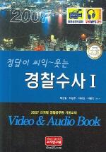 경찰수사 1(정답이 씨익웃는)(2007)