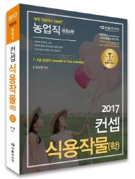식용작물(학)(2017)(컨셉)(개정판 4판)