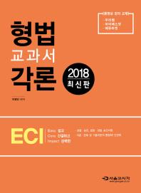 형법 교과서 각론(2018)(ECI)