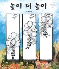 높이 더 높이(개정판)(네버랜드 세계의 걸작 그림책 155)(양장본 HardCover)