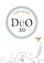듀오 3.0(마법의 560문장)