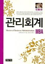 관리회계(개정판)(BIZ MBA 8)
