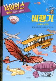 비행기: 인류의 날갯짓