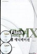 FLASH MX 웹 애니메이션 제작기법
