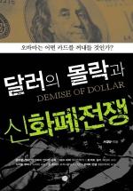 달러의 몰락과 신화폐전쟁 ▼/무한[1-220010]