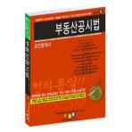 부동산공시법(공인중개사)(2009)(소법전1권포함)