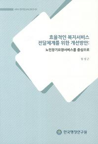 효율적인 복지서비스 전달체계를 위한 개선방안(KIPA 연구보고서 2012-01)