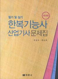 한복기능사 산업기사 문제집(필기 및 실기)(2014)
