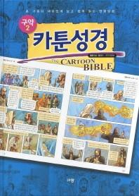 카툰성경: 구약. 2(열왕기상 - 말라기)