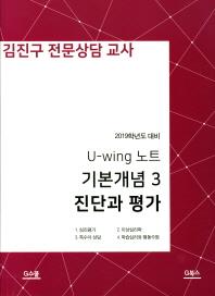 김진구 전문상담 교사 U-wing 노트 기본개념. 3: 진단과 평가(2019)