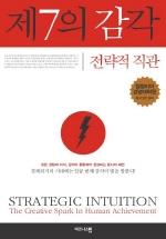 제7의 감각 : 전략적 직관