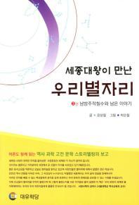 세종대왕이 만난 우리별자리. 3