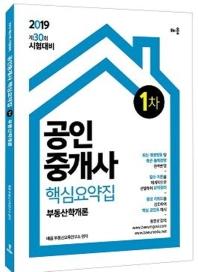 부동산학개론 핵심요약집(공인중개사 1차)(2019)(개정판)