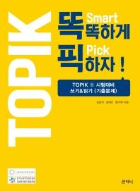 TOPIK(토픽)2 시험대비 쓰기&읽기(기출문제)(똑똑하게 픽하자)