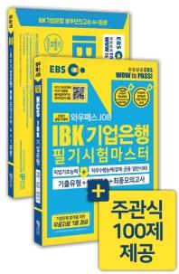 IBK기업은행 필기시험마스터+봉투모의고사 세트(2020 상반기)