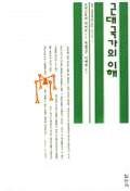 근대국가의 이해(사회과학신서 032)