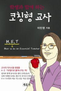 코칭형 교사(학생과 함께 하는)