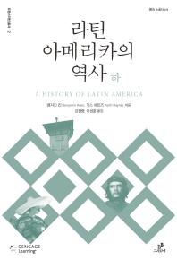 라틴아메리카의 역사(하)(트랜스라틴 총서 12)