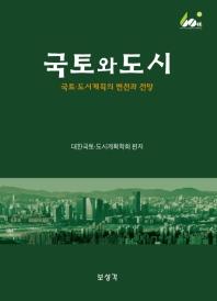 국토와 도시