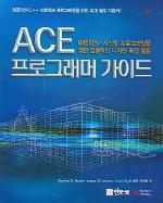ACE 프로그래머 가이드 (CD-ROM 1장 포함)