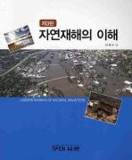 자연재해의 이해(제3판)(3판)