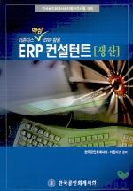 ERP 컨설턴트: 생산