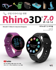 Rhino3D 7.0 바이블