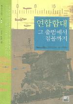 연합함대 그 출범에서 침몰까지 2009.06.12 초판4쇄