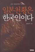 일본 천황은 한국인이다