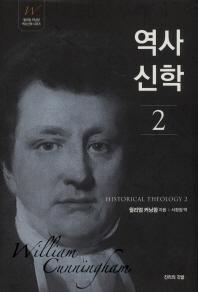 역사신학. 2(윌리엄 커닝함 역사신학 시리즈)(양장본 HardCover)