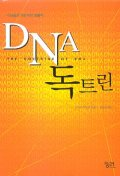 DNA 독트린