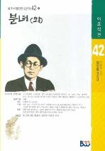 분녀 외(범우비평판한국문학 42-1)