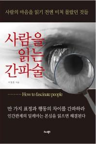 사람을 읽는 간파술