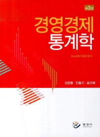 경영경제 통계학(3판)